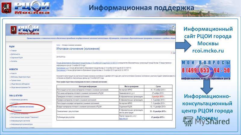 Информационная поддержка Информационный сайт РЦОИ города Москвы rcoi.mcko.ru Информационно- консультационный центр РЦОИ города Москвы