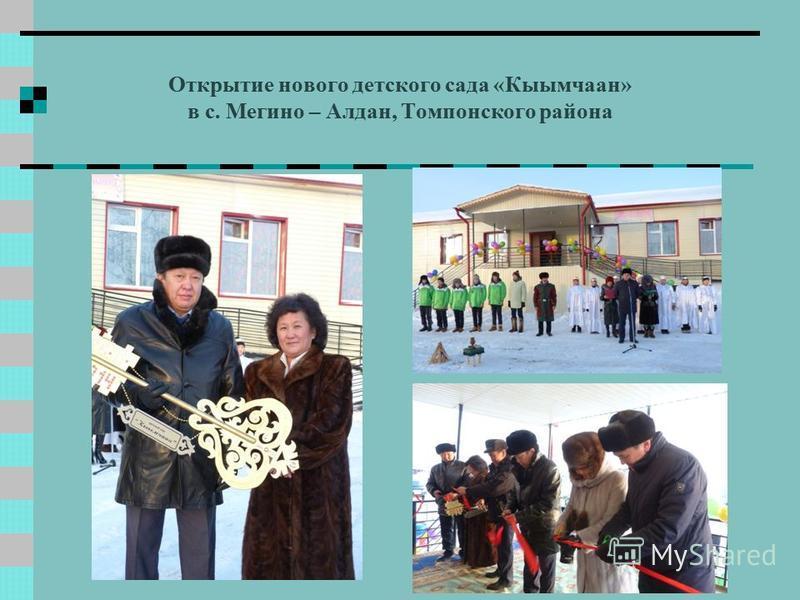 Открытие нового детского сада «Кыымчаан» в с. Мегино – Алдан, Томпонского района
