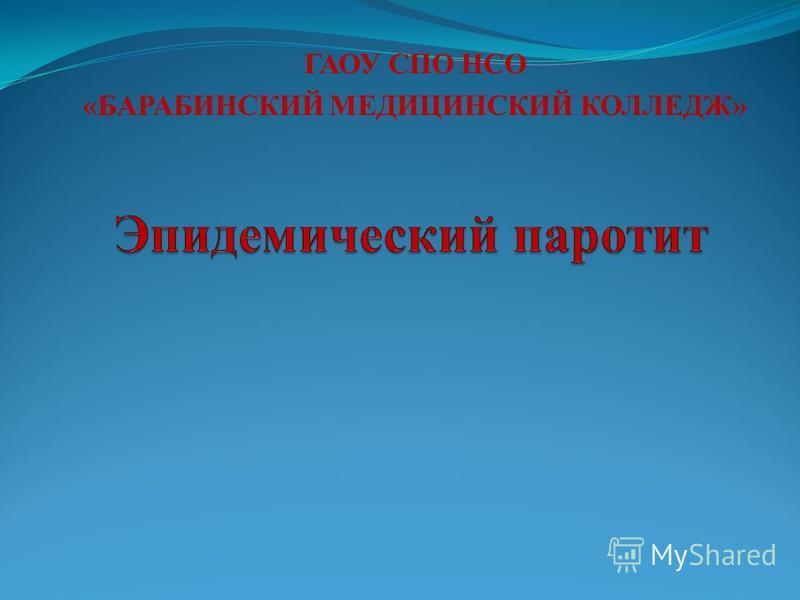 ГАОУ СПО НСО «БАРАБИНСКИЙ МЕДИЦИНСКИЙ КОЛЛЕДЖ»