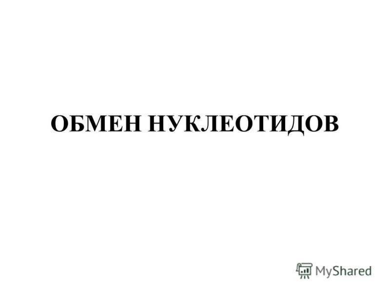 ОБМЕН НУКЛЕОТИДОВ