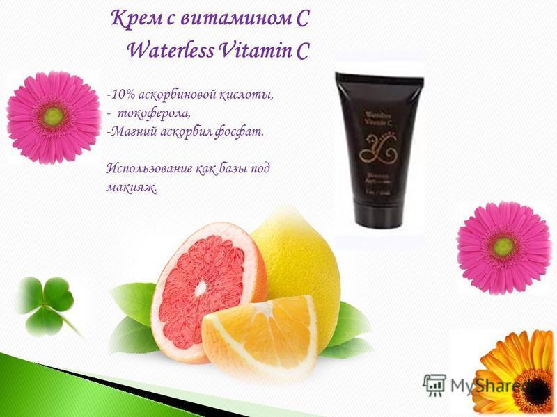 Крем с витамином С Waterless Vitamin C -10% аскорбиновой кислоты, - токоферола, -Магний аскорбил фосфат. Использование как базы под макияж.