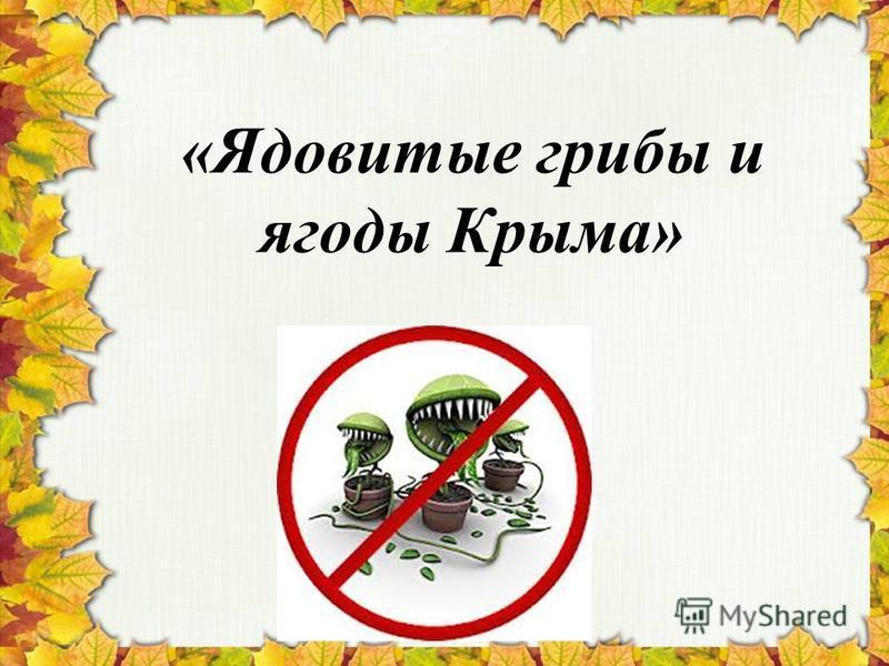 «Ядовитые грибы и ягоды Крыма»