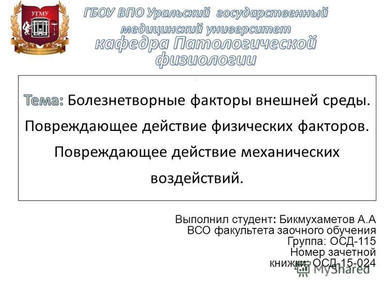 Выполнил студент: Бикмухаметов А.А ВСО факультета заочного обучения Группа: ОСД-115 Номер зачетной книжки: ОСД-15-024