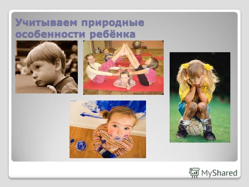 Учитываем природные особенности ребёнка