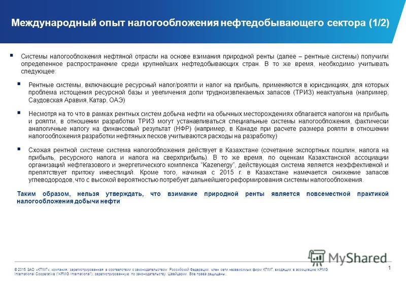 © 2015 ЗАО «КПМГ», компания, зарегистрированная в соответствии с законодательством Российской Федерации, член сети независимых фирм КПМГ, входящих в ассоциацию KPMG International Cooperative (KPMG International), зарегистрированную по законодательств
