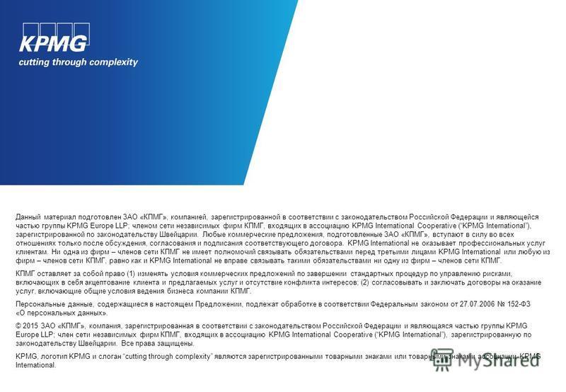 Данный материал подготовлен ЗАО «КПМГ», компанией, зарегистрированной в соответствии с законодательством Российской Федерации и являющейся частью группы KPMG Europe LLP; членом сети независимых фирм КПМГ, входящих в ассоциацию KPMG International Coop