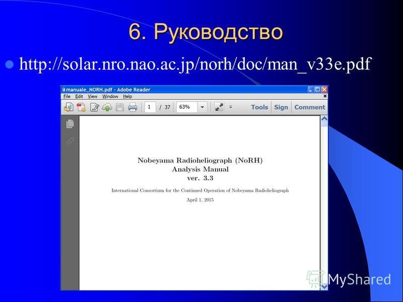 6. Руководство http://solar.nro.nao.ac.jp/norh/doc/man_v33e.pdf