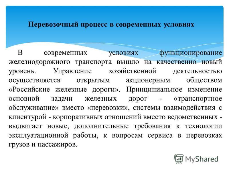 В современных условиях функционирование железнодорожного транспорта вышло на качественно новый уровень. Управление хозяйственной деятельностью осуществляется открытым акционерным обществом «Российские железные дороги». Принципиальное изменение основн