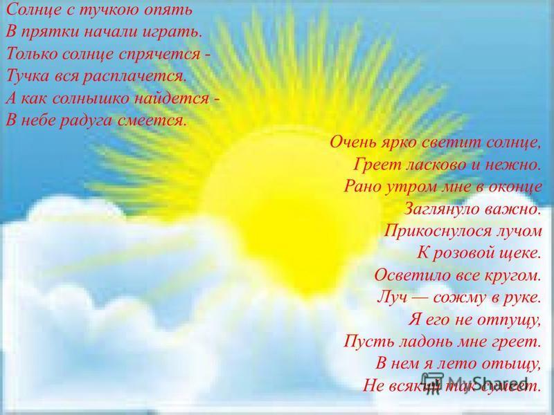 Как светлое солнце стих