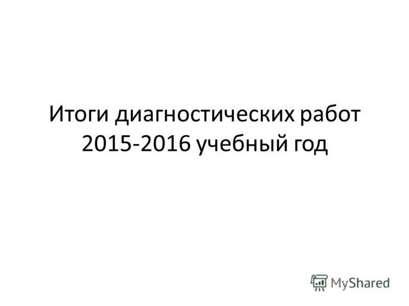 Итоги диагностических работ 2015-2016 учебный год