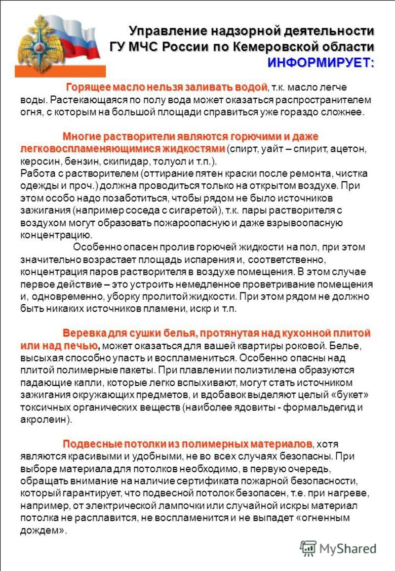 Управление надзорной деятельности ГУ МЧС России по Кемеровской области ИНФОРМИРУЕТ: Горящее масло нельзя заливать водой Горящее масло нельзя заливать водой, т.к. масло легче воды. Растекающаяся по полу вода может оказаться распространителем огня, с к