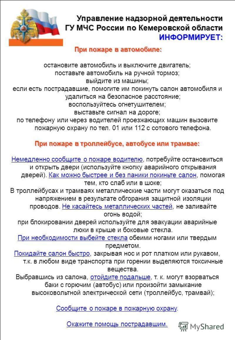 Управление надзорной деятельности ГУ МЧС России по Кемеровской области ИНФОРМИРУЕТ: При пожаре в автомобиле: остановите автомобиль и выключите двигатель; поставьте автомобиль на ручной тормоз; выйдите из машины; если есть пострадавшие, помогите им по