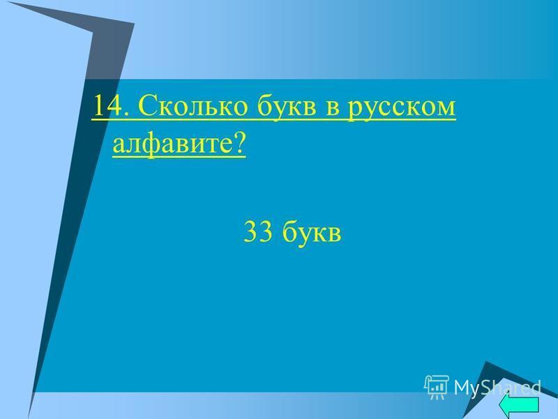 14. Сколько букв в русском алфавите? 33 букв