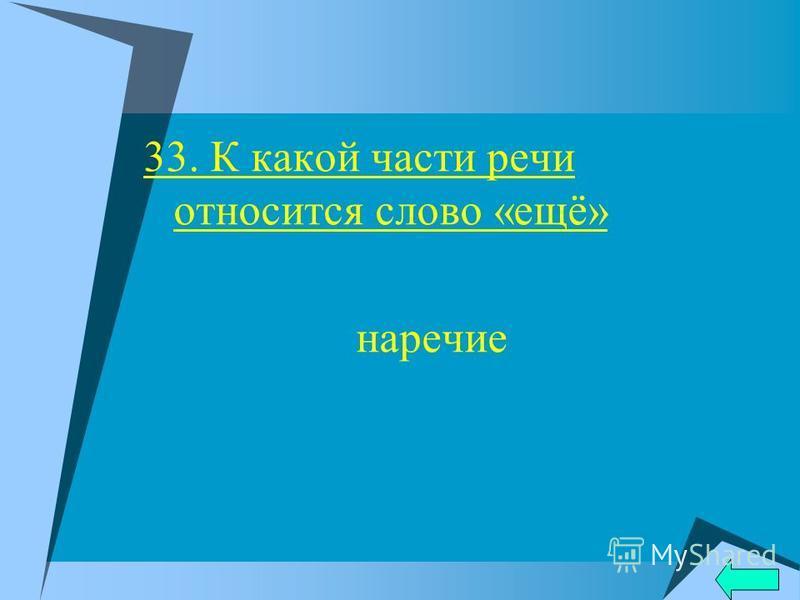 33. К какой части речи относится слово «ещё» наречие