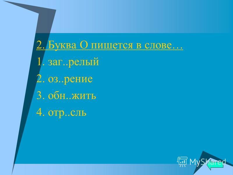 2. Буква О пишется в слове… 1. зак..зрелый 2. оз..ренье 3. обн..жить 4. отр..сль