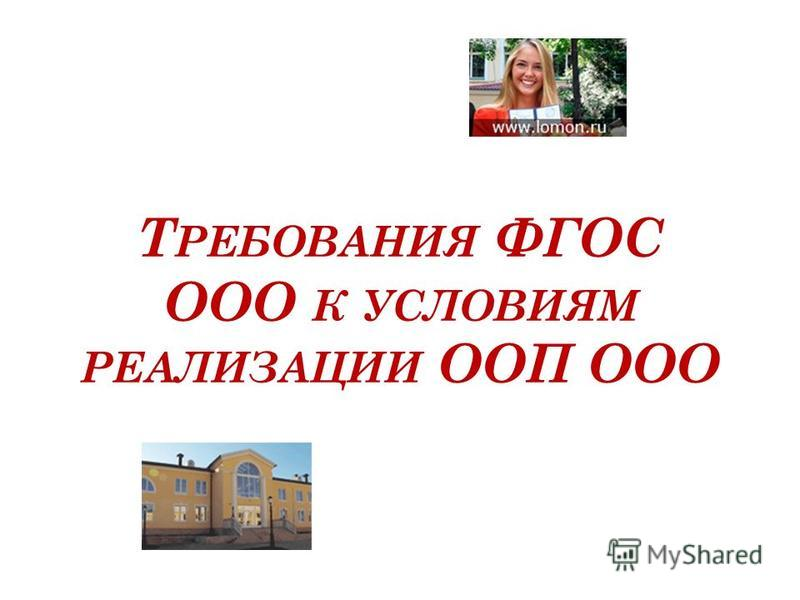Т РЕБОВАНИЯ ФГОС ООО К УСЛОВИЯМ РЕАЛИЗАЦИИ ООП ООО