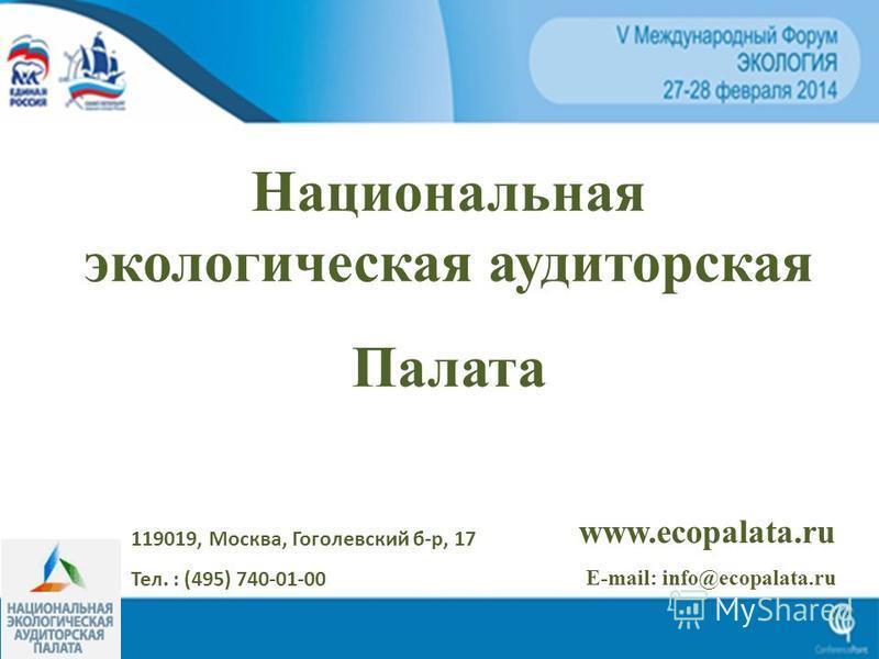 Национальная экологическая аудиторская Палата 119019, Москва, Гоголевский б-р, 17 Тел. : (495) 740-01-00 www.ecopalata.ru E-mail: info@ecopalata.ru