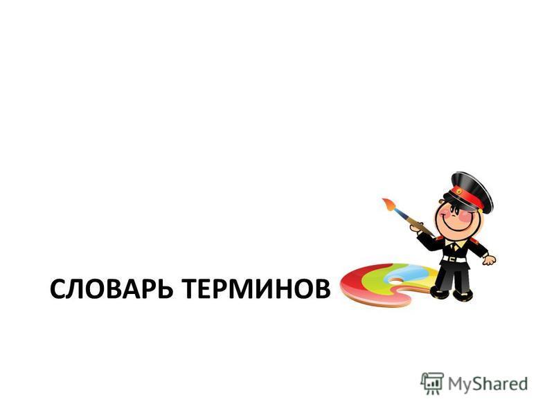 СЛОВАРЬ ТЕРМИНОВ