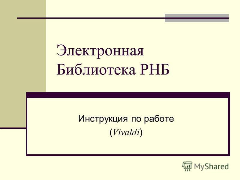 Электронная Библиотека РНБ Инструкция по работе ( Vivaldi )