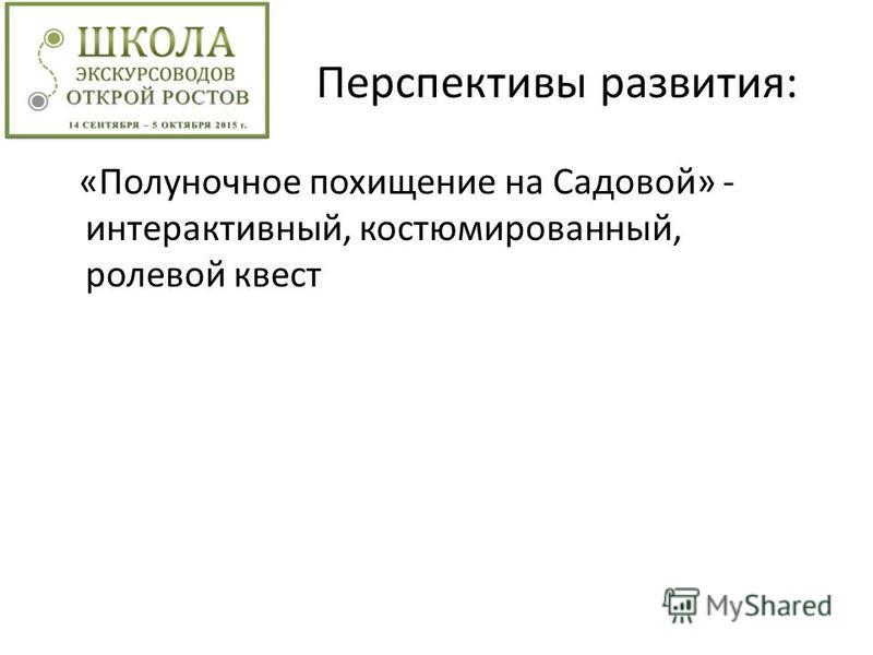 Перспективы развития: «Полуночное похищение на Садовой» - интерактивный, костюмированный, ролевой квест