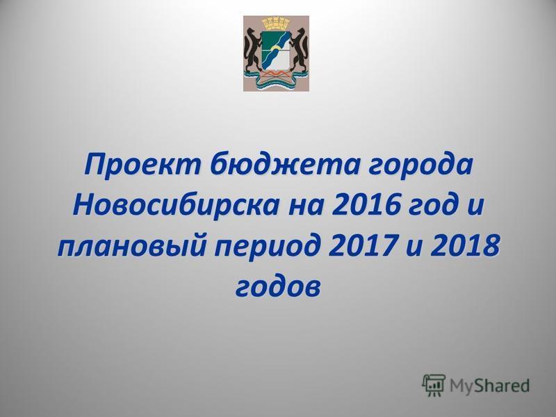 Проект бюджета города Новосибирска на 2016 год и плановый период 2017 и 2018 годов
