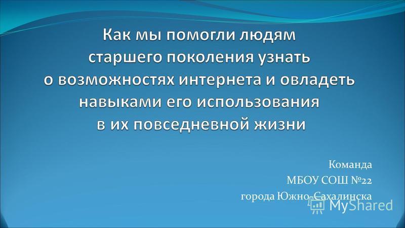 Команда МБОУ СОШ 22 города Южно-Сахалинска