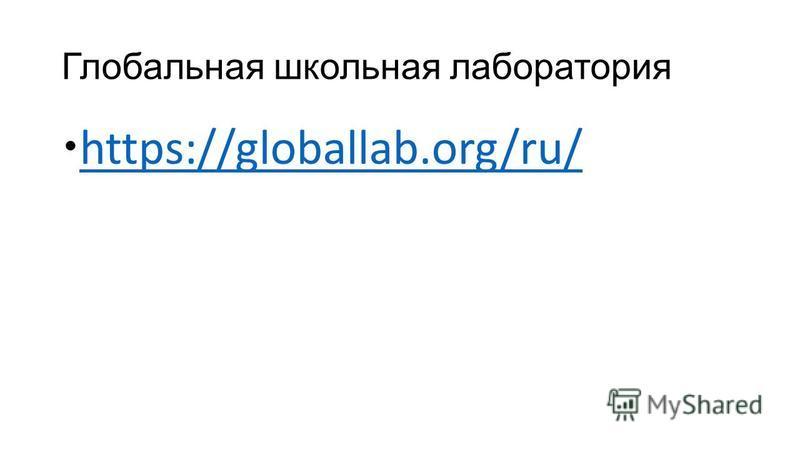 Глобальная школьная лаборатория https://globallab.org/ru/
