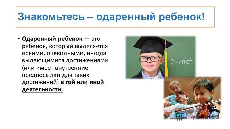 Знакомьтесь – одаренный ребенок! Одаренный ребенок это ребенок, который выделяется яркими, очевидными, иногда выдающимися достижениями (или имеет внутренние предпосылки для таких достижений) в той или иной деятельности.
