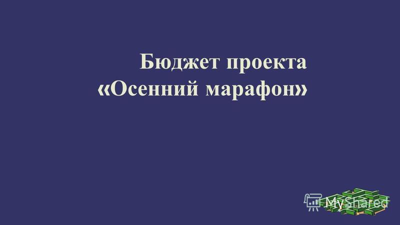 Бюджет проекта « Осенний марафон »
