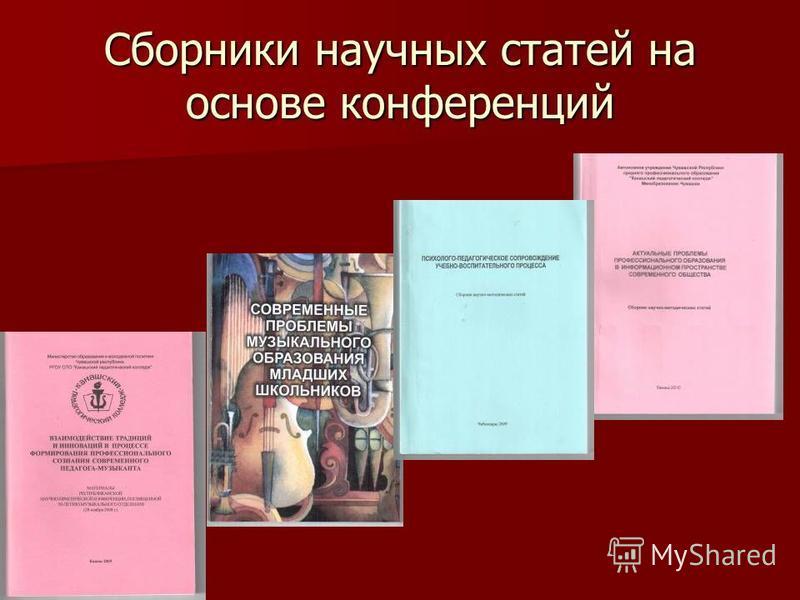 Сборники научных статей на основе конференций