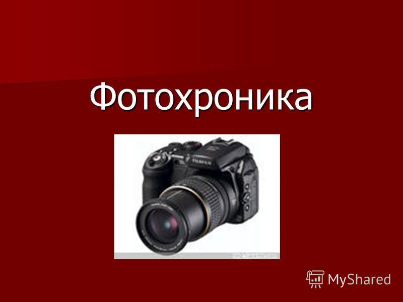 Фотохроника