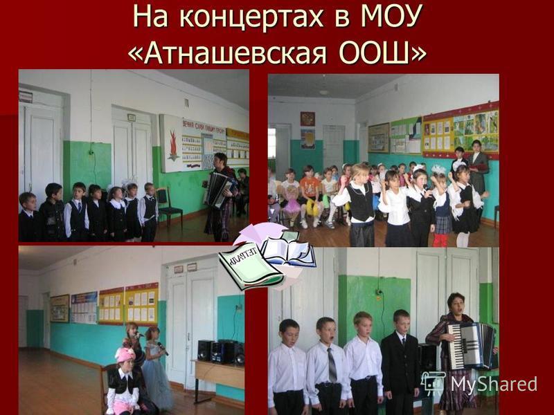 На концертах в МОУ «Атнашевская ООШ»