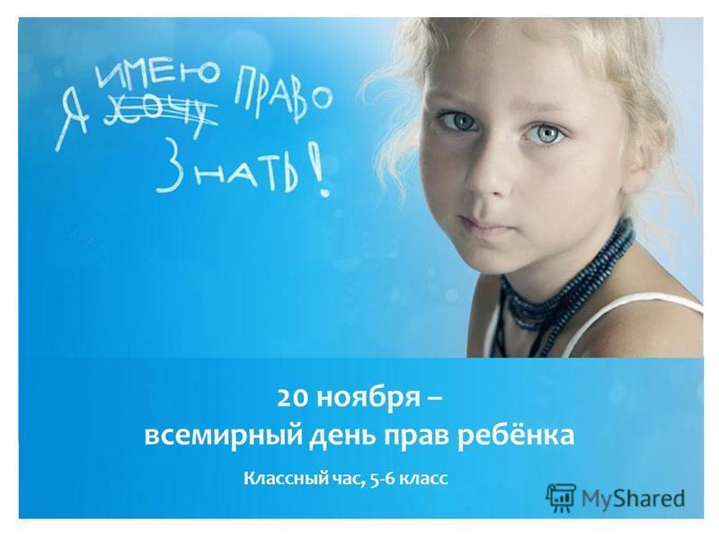 20 ноября – всемирный день прав ребёнка Классный час, 5-6 класс