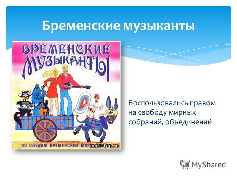 Воспользовались правом на свободу мирных собраний, объединений Бременские музыканты