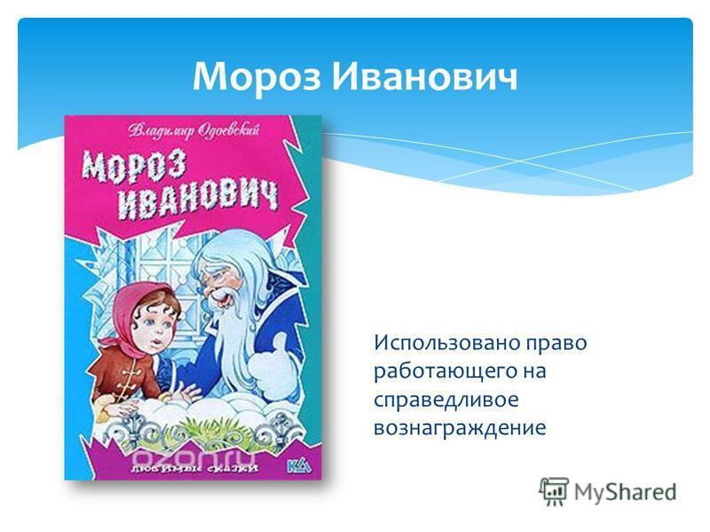 Использовано право работающего на справедливое вознаграждение Мороз Иванович