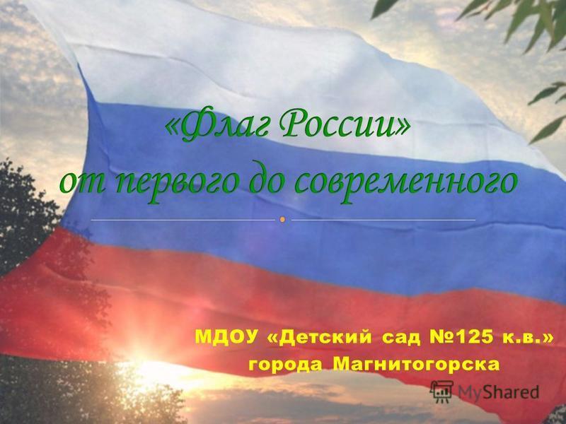 МДОУ «Детский сад 125 к.в.» города Магнитогорска