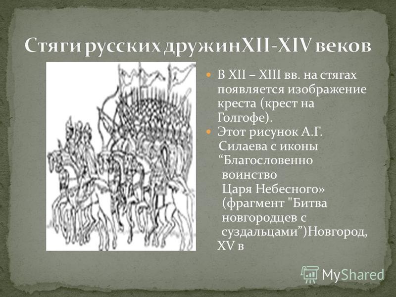 В XII – XIII вв. на стягах появляется изображение креста (крест на Голгофе). Этот рисунок А.Г. Силаева с иконы Благословенно воинство Царя Небесного» (фрагмент Битва новгородцев с суздальцами)Новгород, XV в