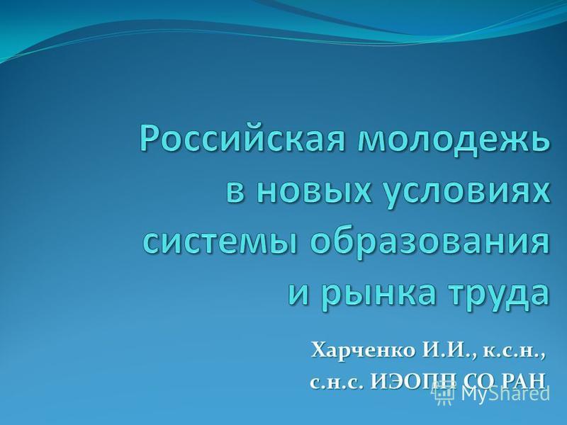 Харченко И.И., к.с.н., с.н.с. ИЭОПП СО РАН
