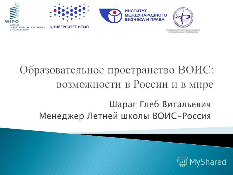 Шараг Глеб Витальевич Менеджер Летней школы ВОИС-Россия