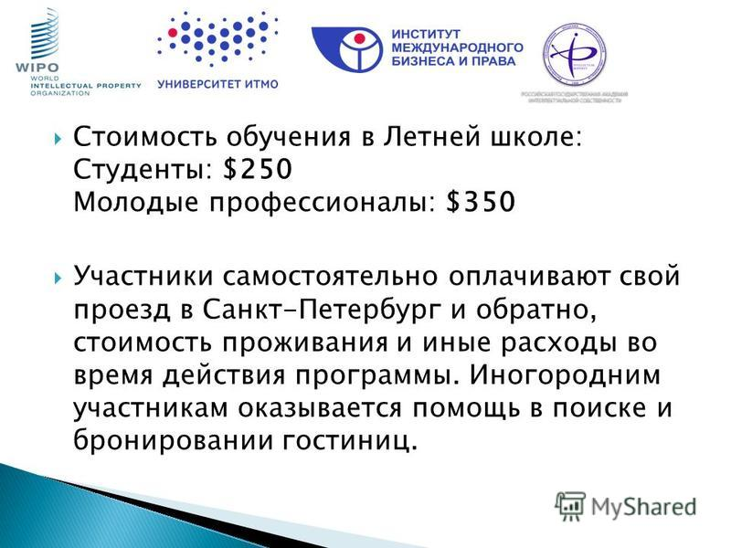 Стоимость обучения в Летней школе: Студенты: $250 Молодые профессионалы: $350 Участники самостоятельно оплачивают свой проезд в Санкт-Петербург и обратно, стоимость проживания и иные расходы во время действия программы. Иногородним участникам оказыва