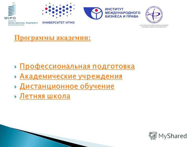 Программы академии: Профессиональная подготовка Академические учреждения Дистанционное обучение Летняя школа