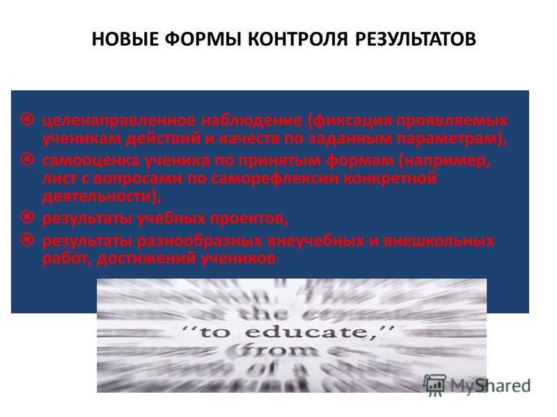 целенаправленное наблюдение (фиксация проявляемых ученикам действий и ка честв по заданным параметрам), самооценка ученика по принятым формам (например, лист с вопросами по саморефлексии конкретной деятельности), результаты учебных проектов, результа