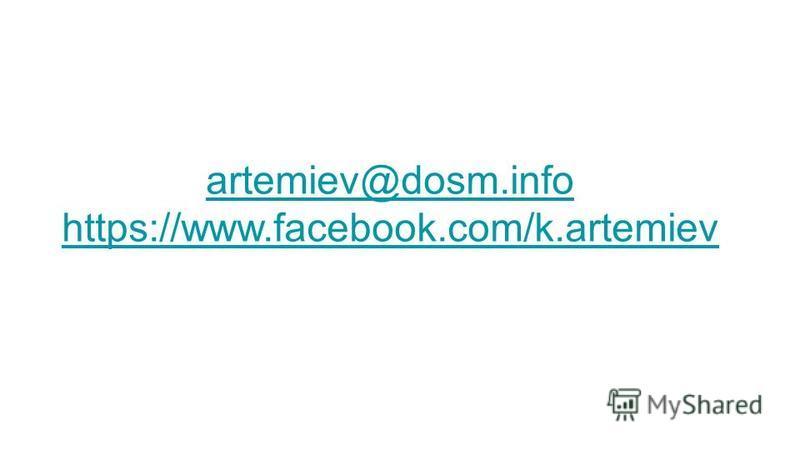 artemiev@dosm.info https://www.facebook.com/k.artemiev