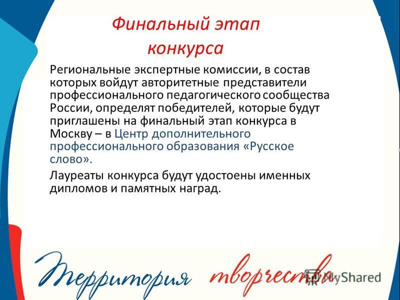 Финальный этап конкурса Региональные экспертные комиссии, в состав которых войдут авторитетные представители профессионального педагогического сообщества России, определят победителей, которые будут приглашены на финальный этап конкурса в Москву – в