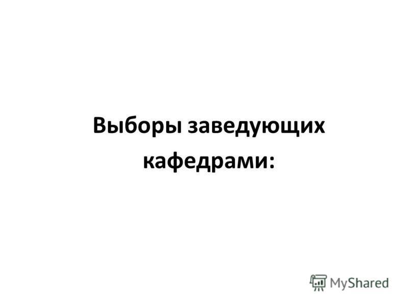 Выборы заведующих кафедрами: