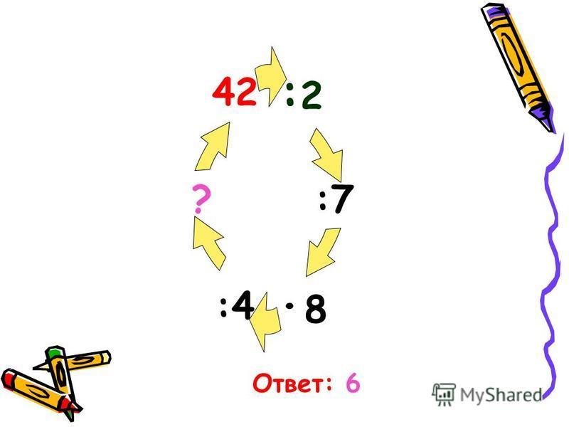 Ответ: 6 :2 :7 ·8·8:4 ? 42