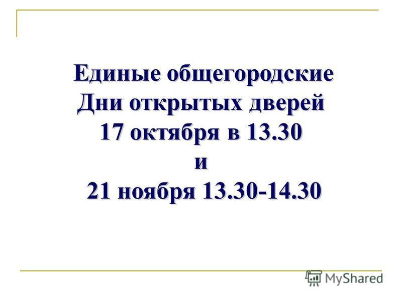 Единые общегородские Дни открытых дверей 17 октября в 13.30 и 21 ноября 13.30-14.30