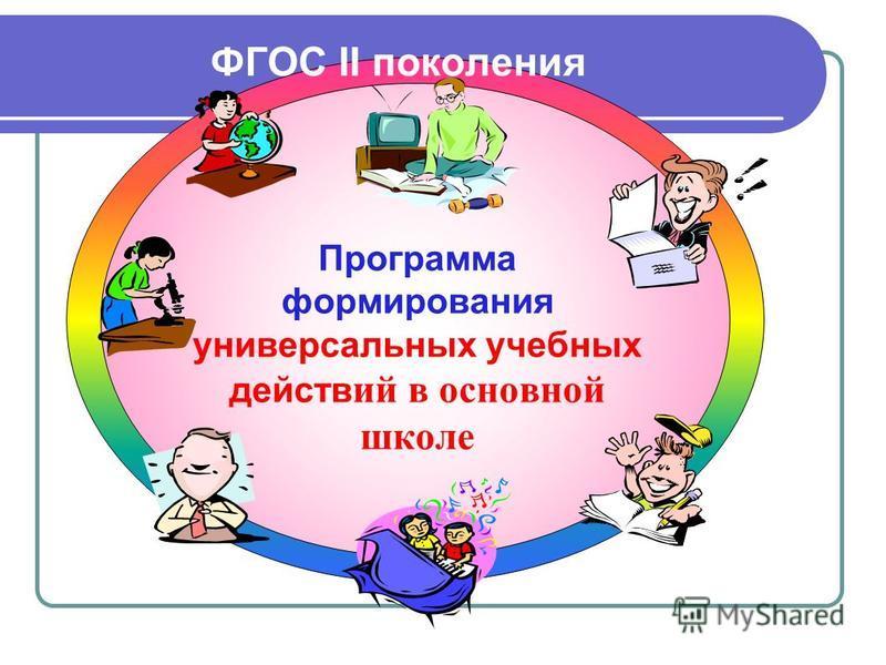 Программа формирования универсальных учебных действ ий в основной школе ФГОС II поколания