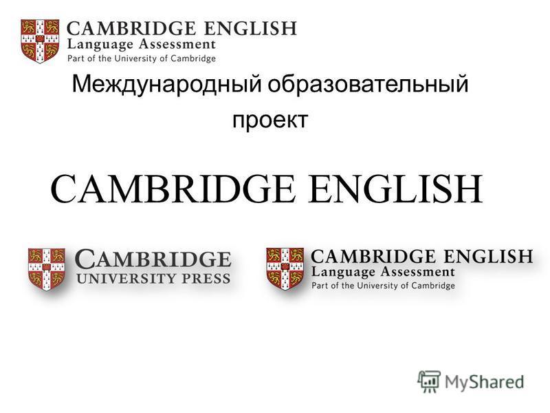 CAMBRIDGE ENGLISH Международный образовательный проект