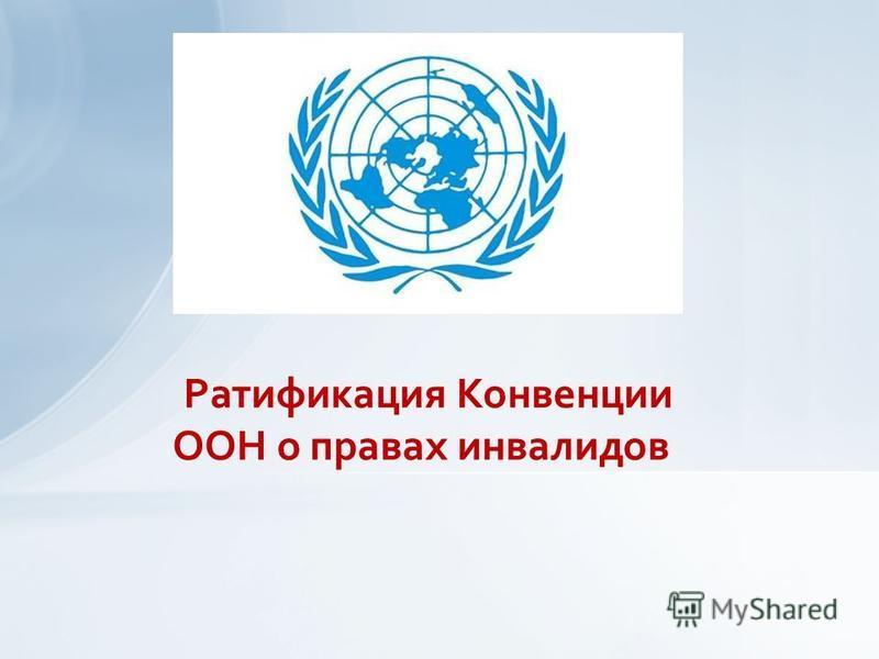 Ратификация Конвенции ООН о правах инвалидов